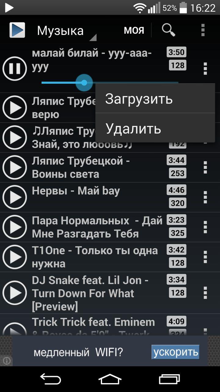 видео из вк apk