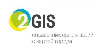 2ГИС - карты и справочники