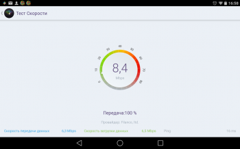 osmino Wi-Fi: бесплатный WiFi