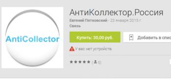 АнтиКоллектор