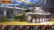 World of Tanks Blitz - скриншот