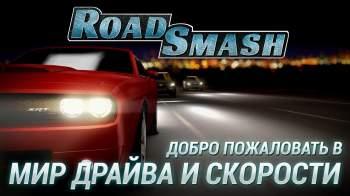 Road Smash: Сумасшедшие гонки!
