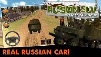 Русский Внедорожник 3D: Урал