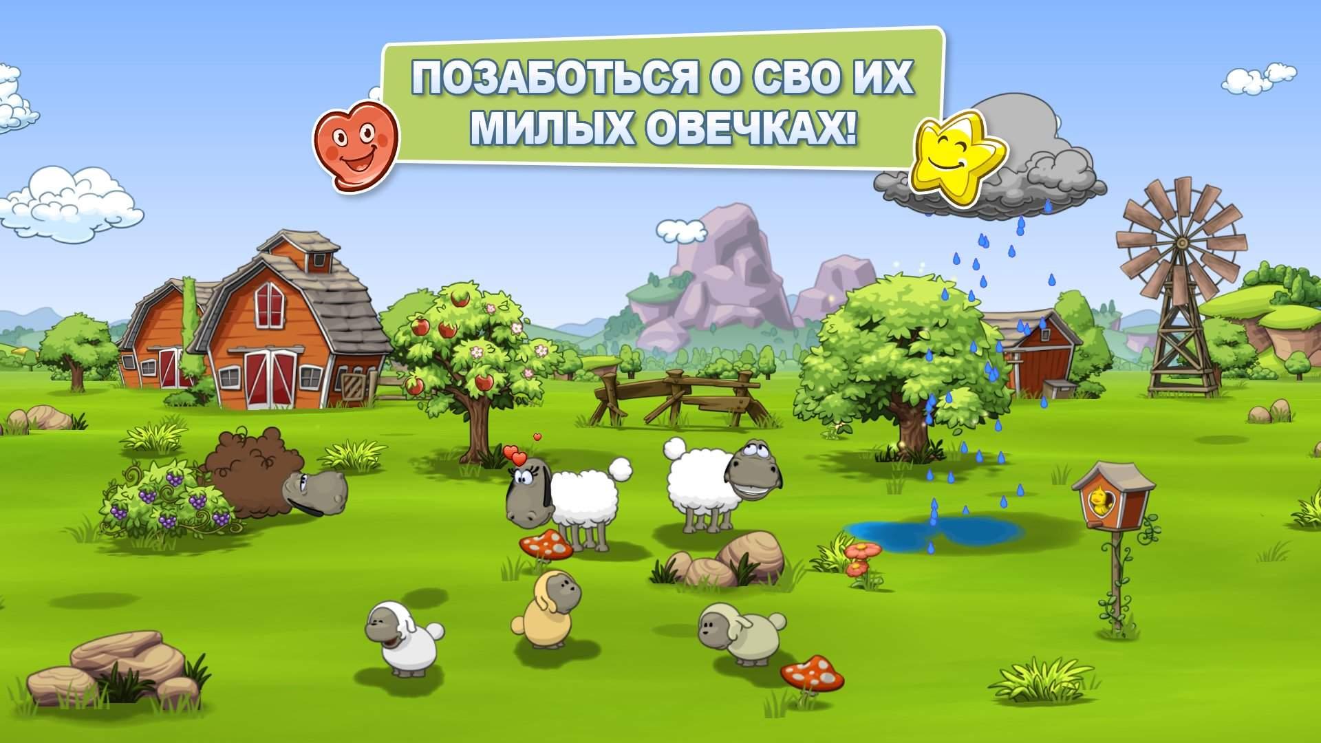 Трахни овечку игра онлайн бесплатно 8 фотография