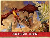 School of dragons игра скачать