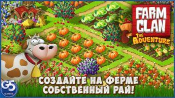 Farm Clan: Приключение