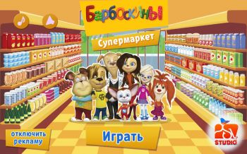 Барбоскины: Супермаркет