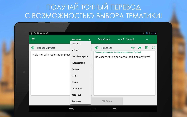 Переводчик через фото онлайн на андроид