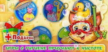 ЧИСТЮЛЕЧКИ Гигиена для малышей