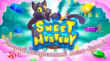 3 конфеты: тайна сладостей!