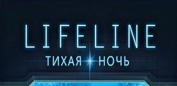 Lifeline. Тихая ночь.