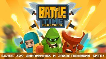 BattleTimeOS