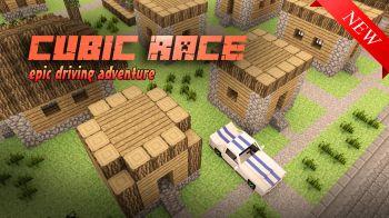 Сubic Race