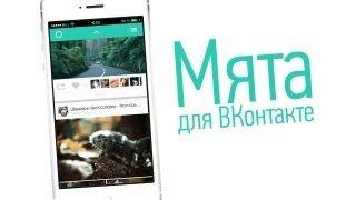 Мята для ВКонтакте (ВК/VK)