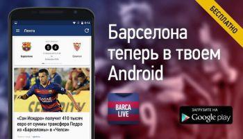 Barca Live: Барселона ФК