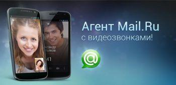 Мобильный Агент Mail.ru