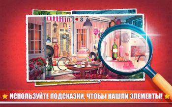 Скрытые Объекты Св Валентин