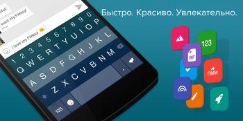 Fleksy клавиатура + Emoji