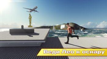 Лео Бежит за Оскаром 3D