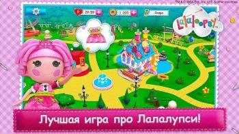 Лалалупси лучшая детская игра