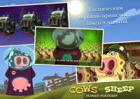 Cows Vs Sheep: Mower Mayhem - скриншот