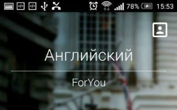Английский 4 You