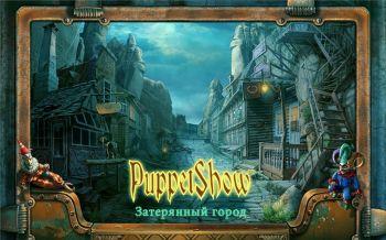 Puppet Show: Затерянный город