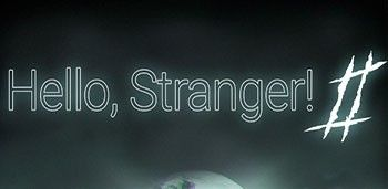 Привет незнакомец 2