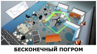 Super Smash the Office - скриншот