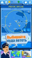 Airline Tycoon - Free Flight - скриншот