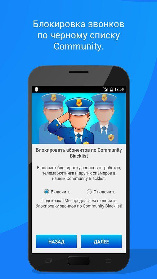 Call control blacklist pro download