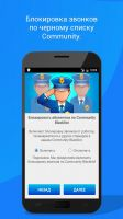 Call Blocker - Blacklist App - скриншот