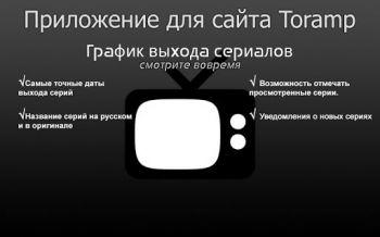 Toramp - расписание сериалов