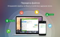 AirDroid - Android on Computer - скриншот