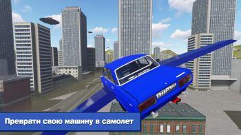 Летающая Лада ВАЗ Симулятор