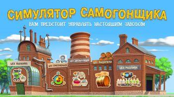Самогонщик - симулятор завода.