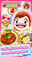 COOKING MAMA Let's Cook! - скриншот