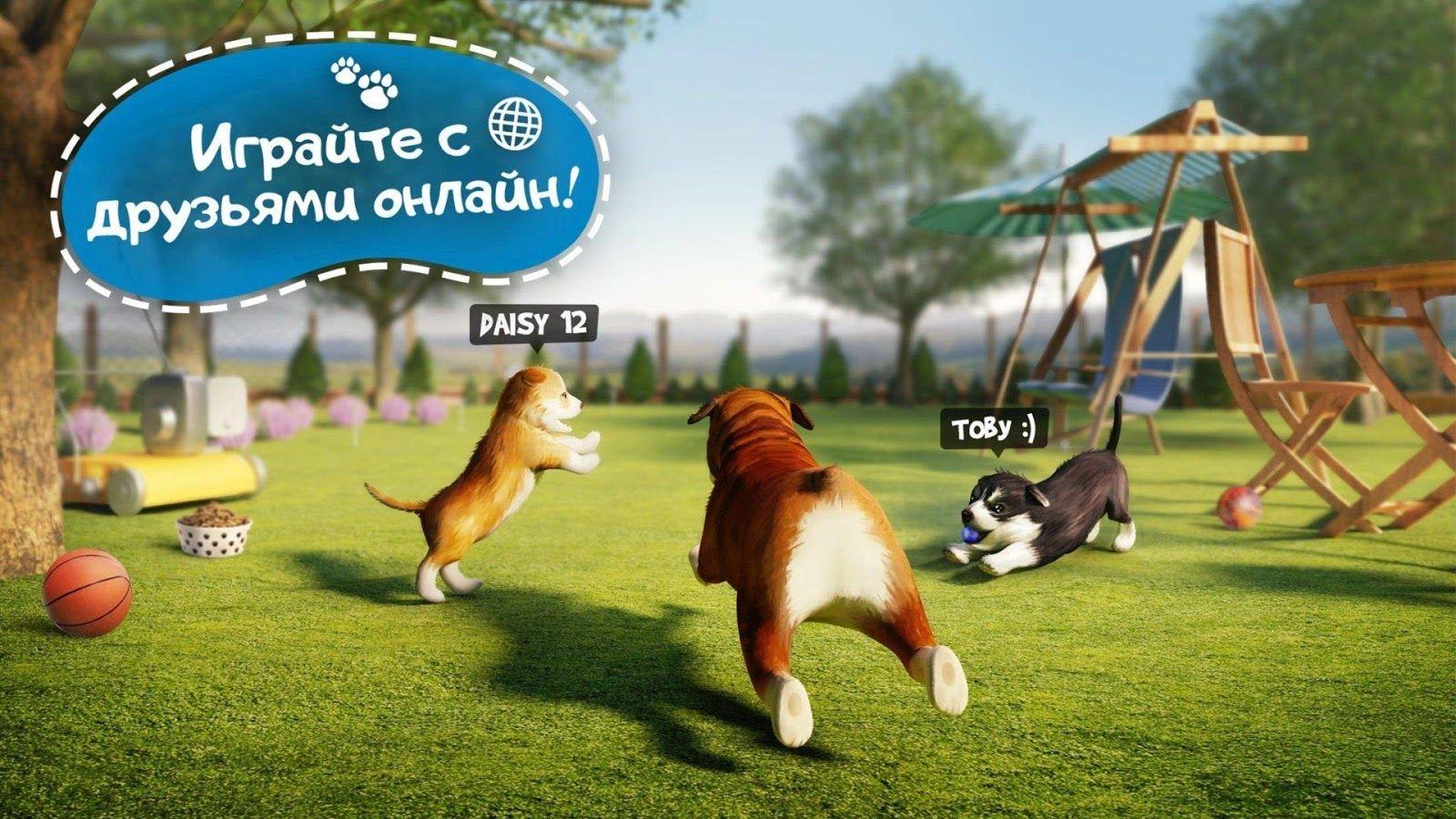Скачать игры симулятор собаки