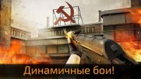 Global Strike: Counter Action - скриншот