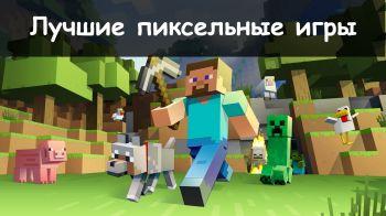 Пиксельные игры