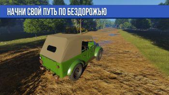 Русские джипы Симулятор 3D