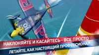 Red Bull Air Race The Game - скриншот