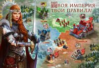 Throne: Kingdom at War - скриншот