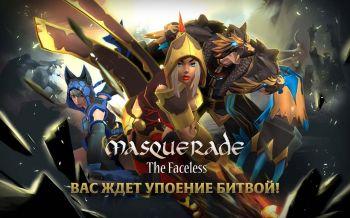 Masquerade: Безликие герои