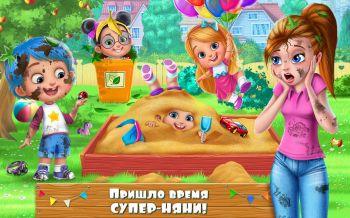 Супер-няня - Игра для детей