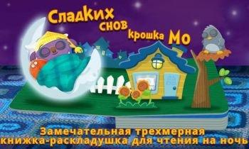 Книга Сладких снов, крошка Мо