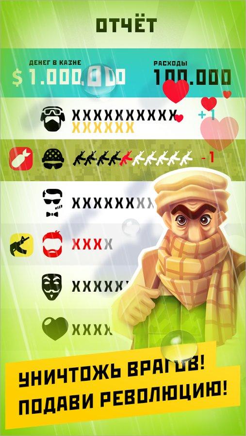 скачать игру на андроид диктатор