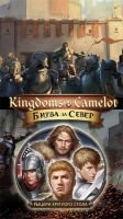 Kingdoms of Camelot: Battle - скриншот