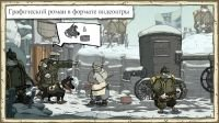 Valiant Hearts: The Great War - скриншот