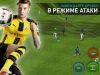 Скачать игру на компьютер fifa mobile